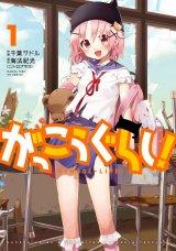 gakko-gurashi-manga-gets-tv-anime-02