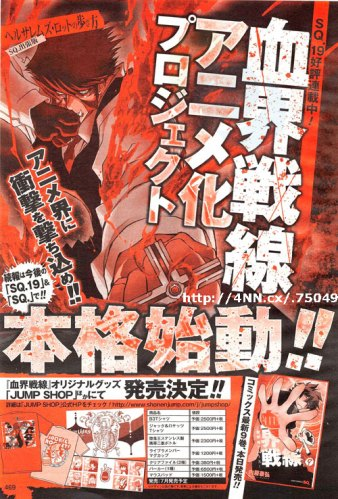 kekkai-sensen-manga-gets-anime-01