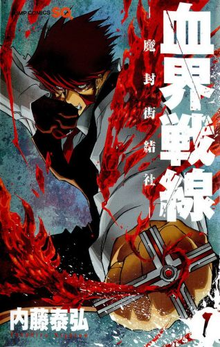 kekkai-sensen-manga-gets-anime-02