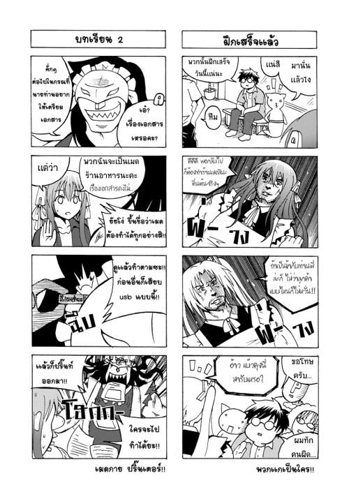 akibatan-comic-24-05