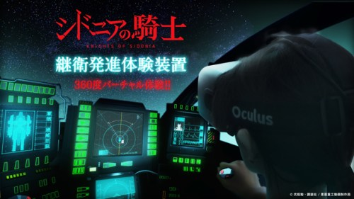 lets-experience-world-knights-sidonia-by-oculus-rift-01