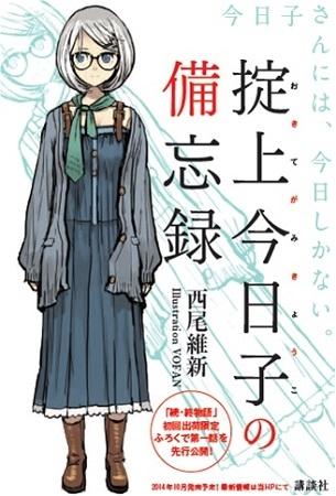 Okitegami Kyoko no Bobiroku