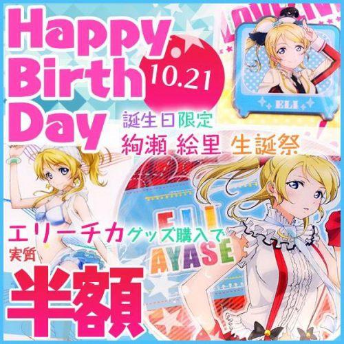 fans-celebrate-ayase-eli-birthday-14