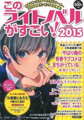 top-light-novel-from-kono-light-novel-ga-sugoi-2015-01