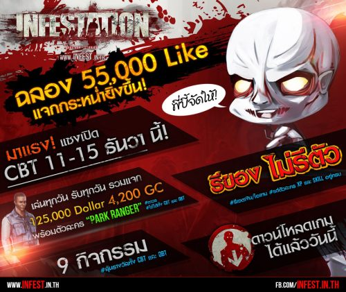 infestation-zombie-mmo-rpg-11