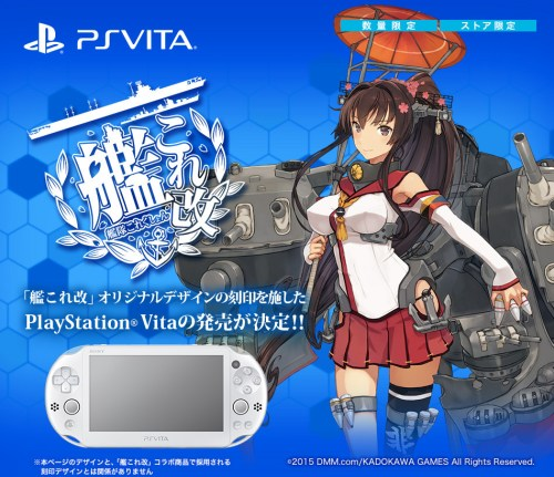 kantai-collection-kan-colle-gets-special-edition-ps-vita