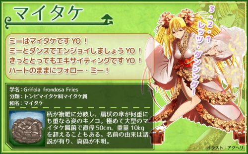 mushroom-girls-from-bamboo-shoots-in-upcoming-game-06