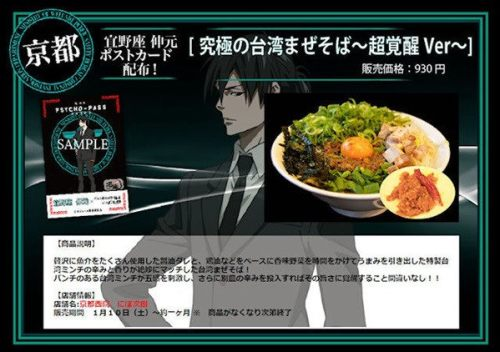 psycho-pass-film-collaborates-ramen-shop-04