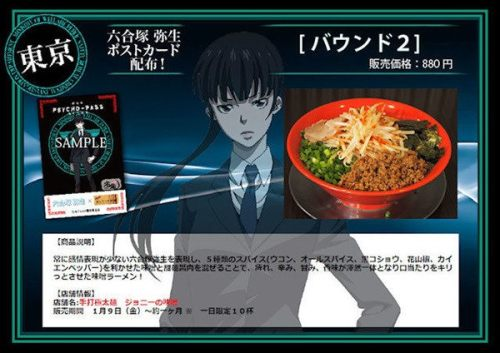 psycho-pass-film-collaborates-ramen-shop-06