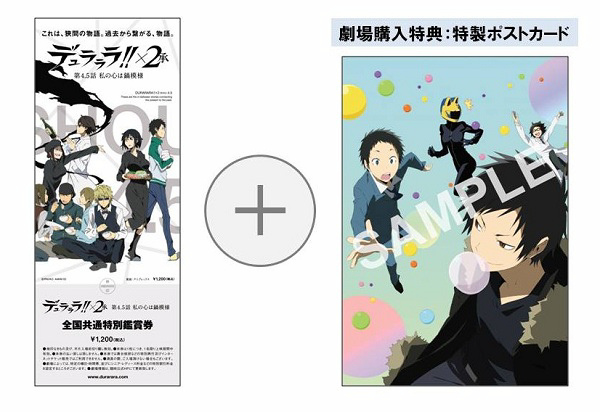 durararax2-shou-gets-episode-4-5-in-theaters-02