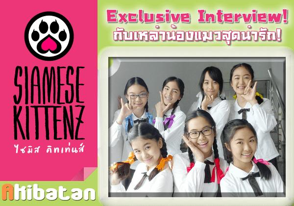 akibatan-special-saimese-kittenz-interview.fw