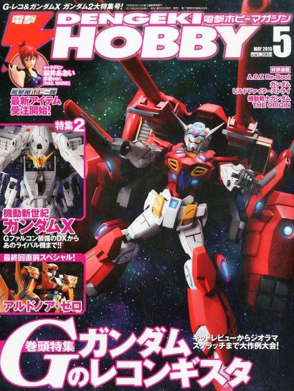 dengeki-hobby-magazine-ceases-publication-next-month-moves-to-digital-02