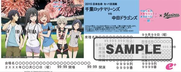 chiba-baseball-team-collaboration-oregairu-08