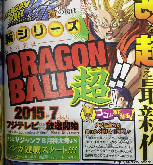 dragon-ball-super-anime-gets-manga-adaptation