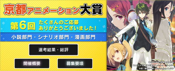 no-winners-announced-for-6th-kyoto-animation-awards