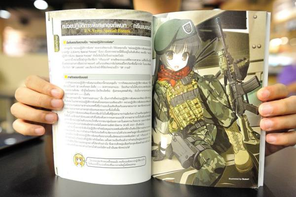 america-special-force-book-moe-encyclopedia-17