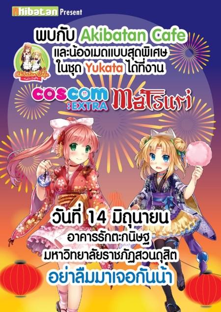 coscom-extra-matsuri-akiba-cf-01