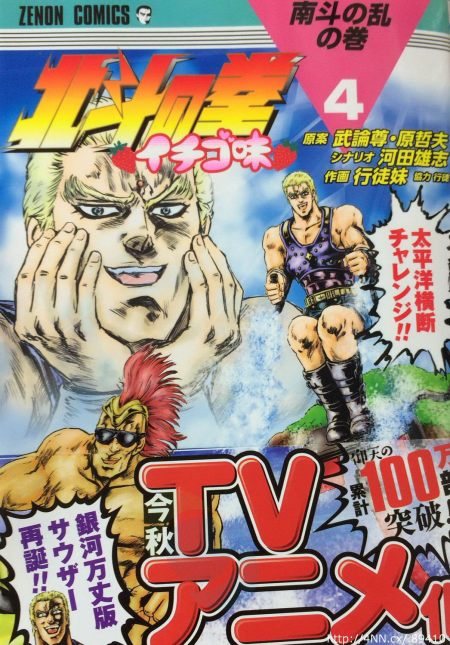 hokuto-no-ken-ichigo-aji-spinoff-gag-manga-gets-tv-anime-this-fall-00