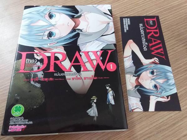 review-draw-manga-by-okuse-saki-00