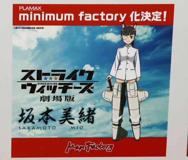 wf-2015-summer-max-factory-13