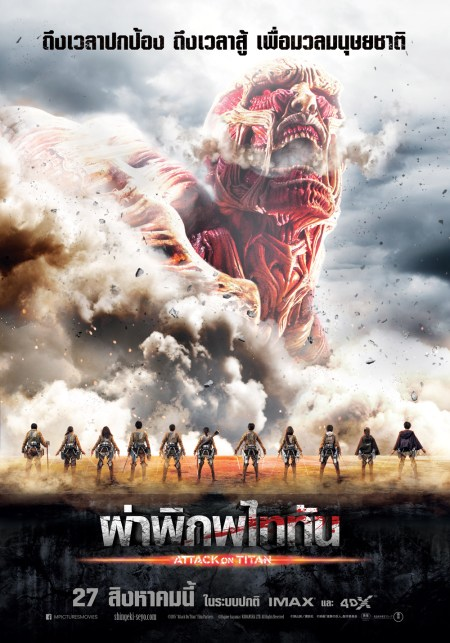 Poster Titan Th IMAXjpg