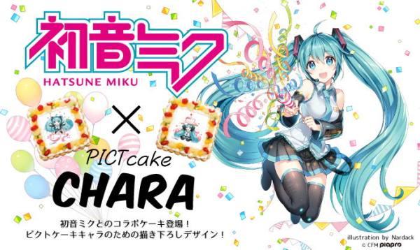pictcakechara-offers-hatsune-miku-birthday-cake-01
