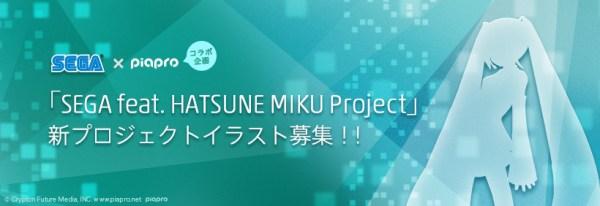 sega-starts-new-hatsune-miku-collaboration-project