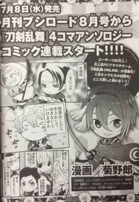token-ranbu-game-gets-manga-anthology-02