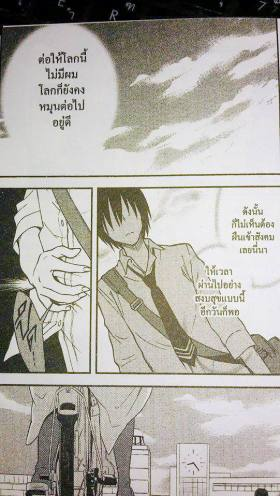 review-manga-kisei-kanojo-sana-06
