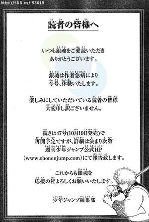 gintama-manga-takes-2-week-break-due-to-author-sudden-illness