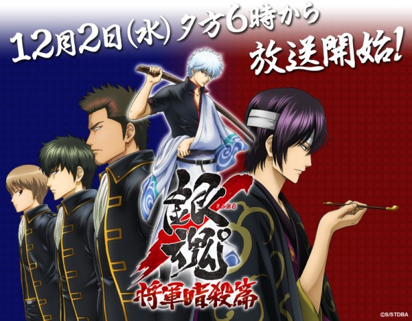 gintama-anime-enter-shogun-assassination-arc