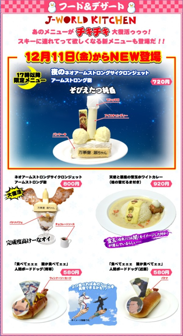 j-world-gintama-event-offers-ice-cream-neo-armstrong-cyclone-jet-armstrong-cannon-02
