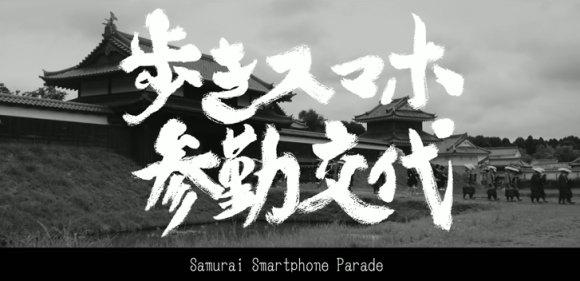 samurai-use-smartphone-while-walking-video-warns