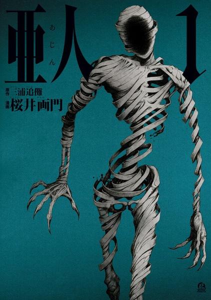 ajin-manga-creator-plans-to-return-to-ero-manga-roots-01