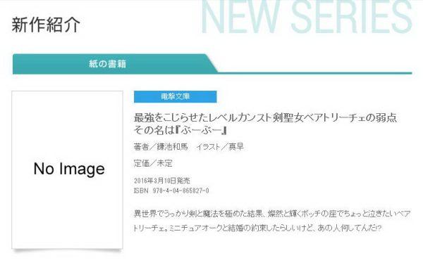 kamachi-kazuma-to-launch-new-light-novel