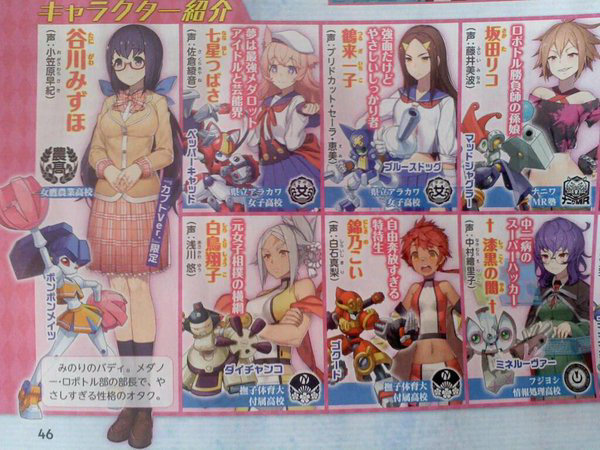 medabots-girls-mission-announced-for-3ds-01