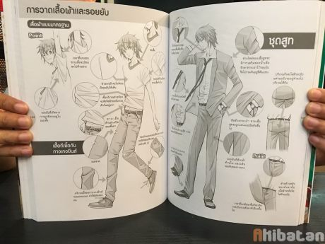review-how-to-draw-moe-male-characters-13