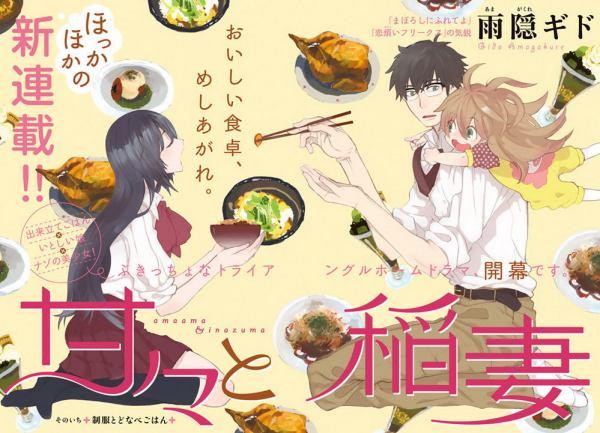 amaama-to-inazuma-manga-get-tv-anime-01