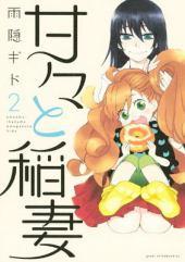 amaama-to-inazuma-manga-get-tv-anime-04