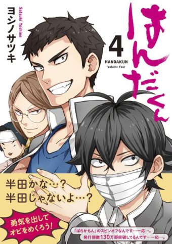 barakamon-prequel-manga-handa-kun-gets-tv-anime-05
