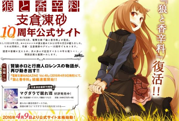 spice-and-wolf-ln-news-01