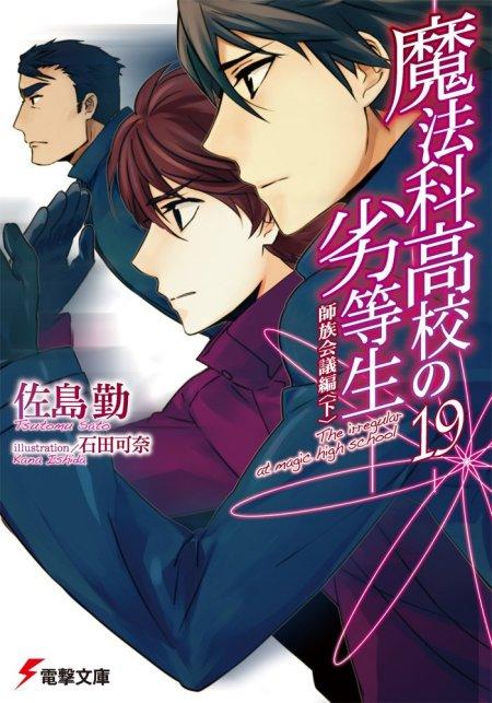 mahouka-koukou-no-rettousei-have-important-announcement-in-light-novel-19th-volumn
