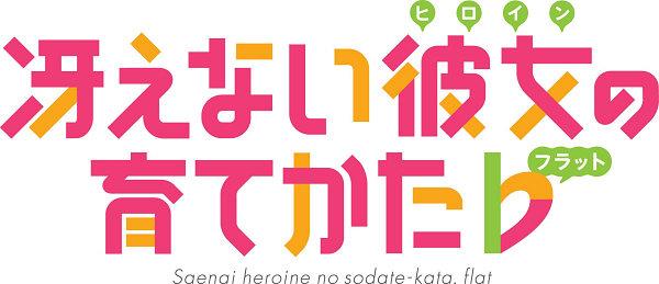 saekano-anime-second-season-to-premiere-on-noitamina-in-april-2017