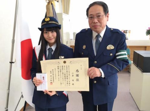 Ogura Yui Police 08
