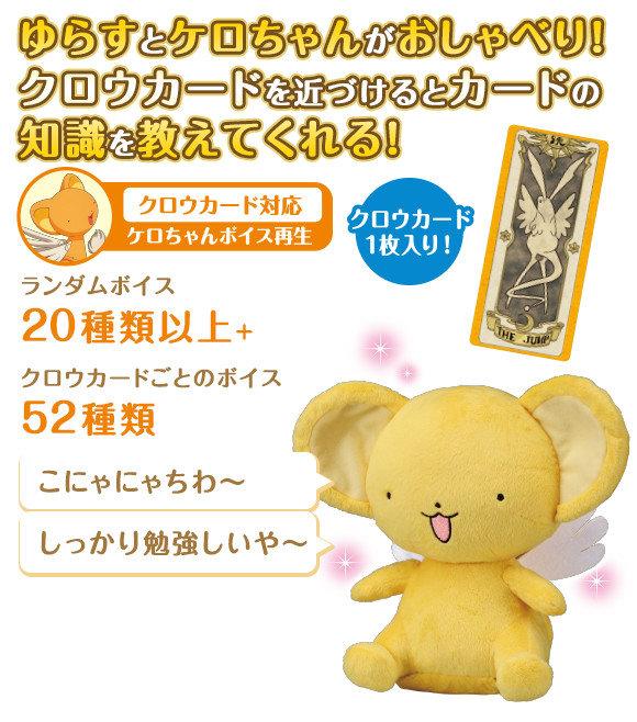 cardcaptor-sakura-20th-annoversary-merchandise-03