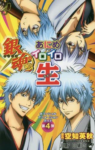 Gintama guide book