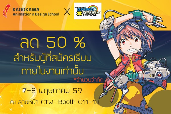 kadokawa-on-site-thai-japan-anime-music-festival-2016-05