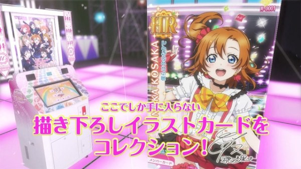 new-pv-love-live-school-idol-festival-after-school-activity-arcade-05