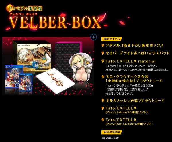 fate-extella-limited-edition-01