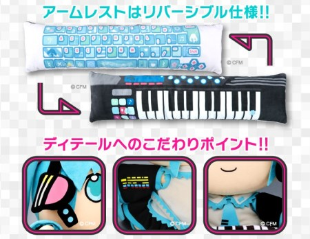 premium-bandai-hatsune-miku-pc-cushion-04